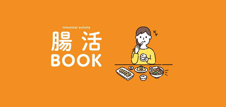 食事と食生活編(2)