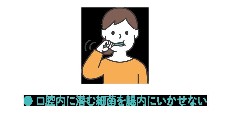 【5】食前に歯磨きをする
